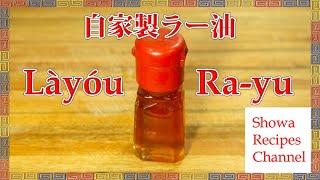 Seasoning for lovers of spicy, Làyóu  Ra-tu (Chinese Chili Oil)