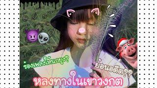 Grace zy: Vlog ep.16 หลงทางในเขาวงกต