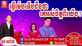 How to know lover stop loving? - ធ្វើម៉េចទើបដឹងថាគេអស់ចិត្តពីយើង   Ourn Sarath