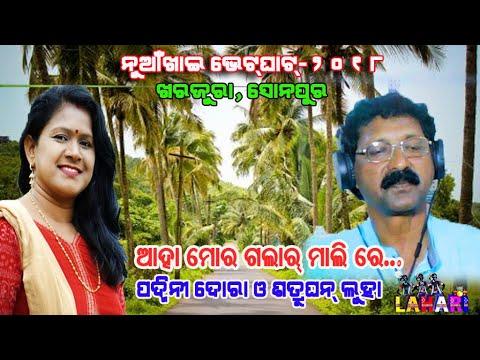 Padmini Dora/ stage performance/ kharjura/part-2/satrughan luha/dt_ 14/9/18