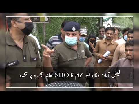 In Faisalabad, people and lawyers insulted SHO Jhamra police station