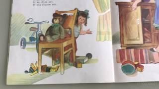 Книжка Маша-растеряша. Хит для детей 3-4 лет, начинающих ходить в сад.