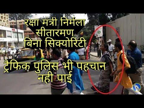 Indian Defence Minister Nirmala Sitaraman on streets बिना Z Grade सुरक्षा