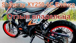 Канал Мото-Мото представляет обзор Shineray XY250-6C Enduro