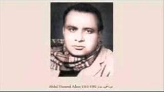 Hans Ke Bola Karo Bulaya Karo - Abdul Hameed Addam