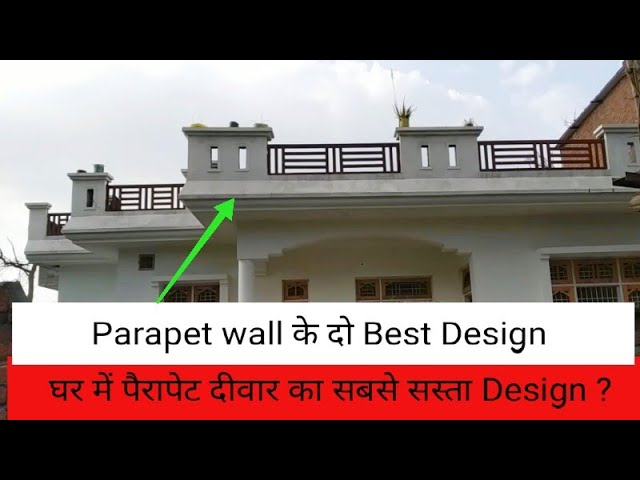 Parapet Wall Two Best Cheap Design घर म प र प ट द व र क सबस सस त Design Youtube
