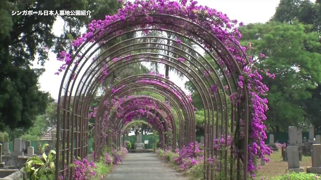 シンガポール日本人墓地公園 第一部