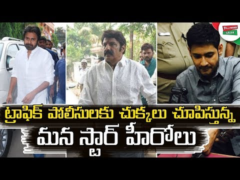Traffic Fines imposed on Tollywood Star Heroes | Tollywood Heroes Who Was Not Paid Traffic Fine