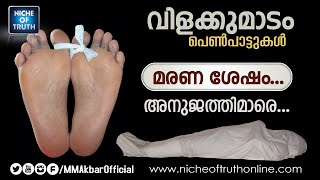 After Death : Anujathi Naam Nale.. Vilakkumadam Malayalam  Islamic Songᴴᴰ without Music