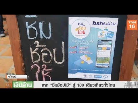 """จาก """" ชิมช้อปใช้ """" สู่  100 เดียวเที่ยวทั่วไทย l การตลาดเงินล้าน"""