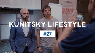 Маркетологи, имидж бизнесмена и корпкультура | KUNITSKY LIFESTYLE #27