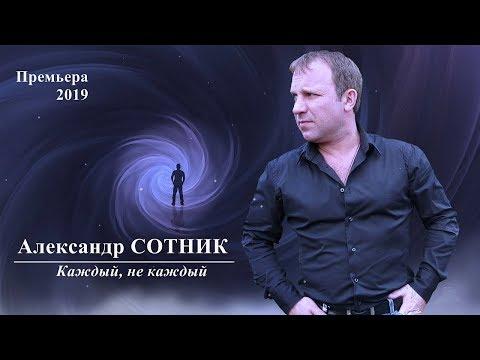 Для вас поёт Александр СОТНИК - Каждый, не каждый  NEW 2019