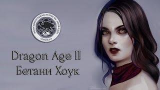 Dragon Age II. Bethany Hawke (Rus Dub) | Драгон Эйдж 2. Бетани Хоук. Русский фрагмент | Ravencat