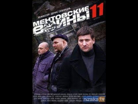Ментовские войны 10 сезон 17 18 серия ютуб