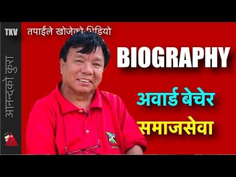 TKV: Mahabir Pun Biography: सेल रोटी पकाउने मेसिन देखि गाउँ गाउँमा इन्टरनेट