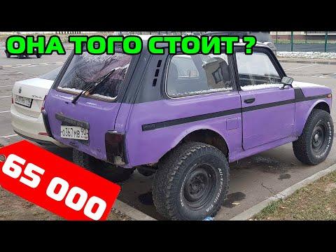 Смотрю НИВУ за 65 000 рублей с непонятной историей. ВАЗ 2121 Осмотр перед покупкой