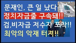 [문틀란 TV]  문재인 부부, 정치 비자금 드러나나.…