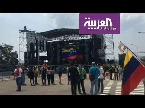 حفلان غنائيان لأطراف النزاع في فنزويلا  - نشر قبل 7 ساعة