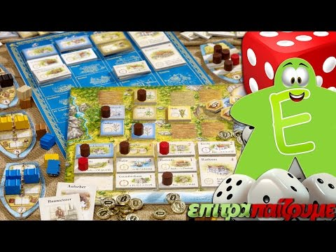 Puerto Rico - How to Play Video by Epitrapaizoume.gr