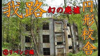 【幻の廃墟】我路②円形校舎を現地調査(後編)リベンジ編school ruin in abandoned city thumbnail