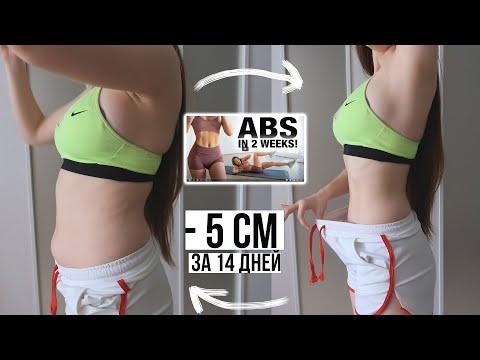 Пресс за 2 Недели 🌈 ОШЕЛОМИТЕЛЬНЫЕ РЕЗУЛЬТАТЫ ЗА 14 ДНЕЙ 💪 Chloe Ting\'s Abs workout