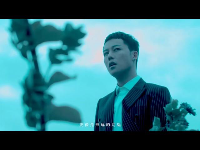 [avex官方HD] 劉維 – 藍 「終篇」 官方完整版MV