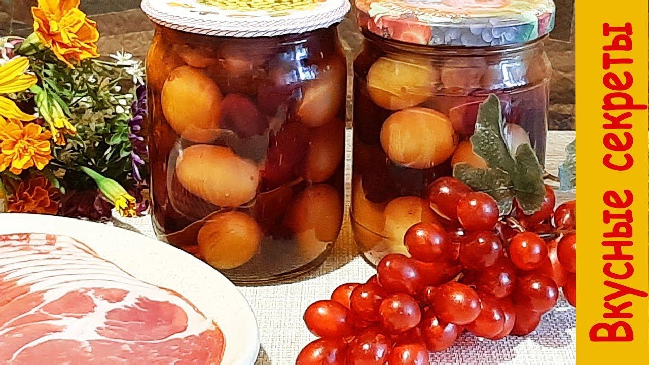 Вкусный маринованный виноград на зиму без стерилизации.