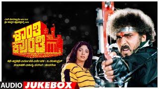 Shanthi Kranthi Kannada Movie Songs Audio Jukebox | V Ravichandran, Juhi Chawla | Hamsalekha