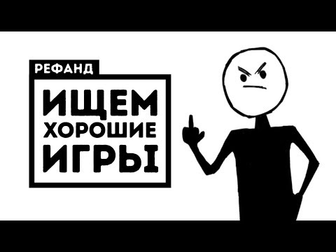Рефанд?! — Risk of Rain 2, Grimshade, Weedcraft Inc, I hate this game, Unheard, Deck of Ashes...