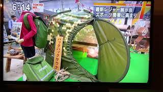 Мобиба на выставке в Токио