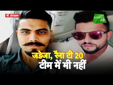 No Raina, No Jadeja, No Yuvraj In T20 Team Vs Aussies | Sports Tak