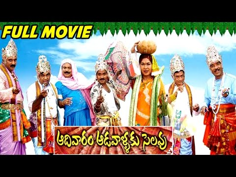 Aadivaram Adavallaku Selavu Telugu Full Length Movie || Sivaji, Suhasini || Latest Telugu Movies