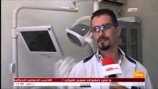 قناة دزاير نيوز تي في تعرض روبرتاج طبيب أسنان في جيجل و العمل الخيري