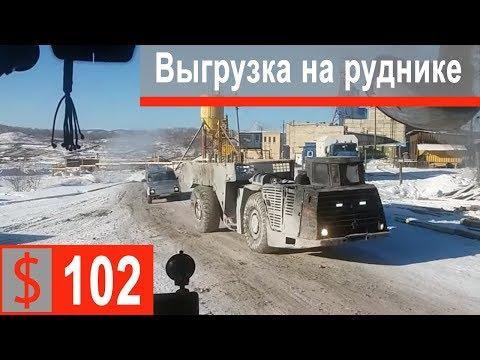 $102 Скания S500 Выгрузка Новоширокинский рудник!!! Прилипаем на местных хребтах)))