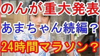 【関連動画】 能年玲奈 亜里沙 太田千晶 https://www.youtube.com/watch...