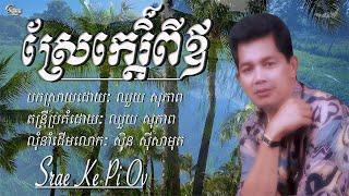 ឈួយ សុភាព-ស្រែកេរ្តិ៍ពីឪ Chhouy Sopheap - Srae Ke Pi Ov [Official Audio]