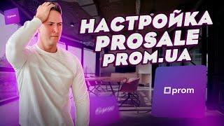 Як я налаштовую Рекламу ProSale. Prom.ua. Створення інтернет магазину