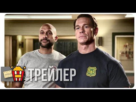 ИГРА С ОГНЕМ — Русский трейлер | 2019 | Новые трейлеры