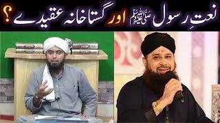 NAAT-e-RASOOL ﷺ ki FAZEELAT aur GUSTAKHANA Aqeeday ??? (By Engineer Muhammad Ali Mirza)
