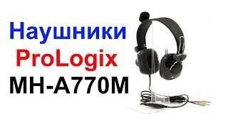 Обзор Наушников ProLogix MH A770M !!!