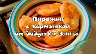 Пирожки с картошкой от бабушки Зины