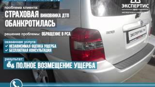 Независимая экспертиза после ДТП. Юридическое сопровождение. Экспертис авто. Toyota Kluger.(http://экспертис.рф 8499-506-08-70., 2014-03-23T23:14:38.000Z)