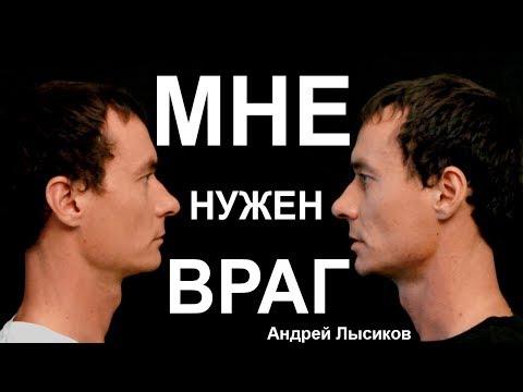Мне нужен враг - Андрей Лысиков (Дельфин)