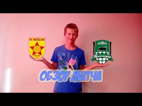 #2 Обзор матча Краснодар-Партизани