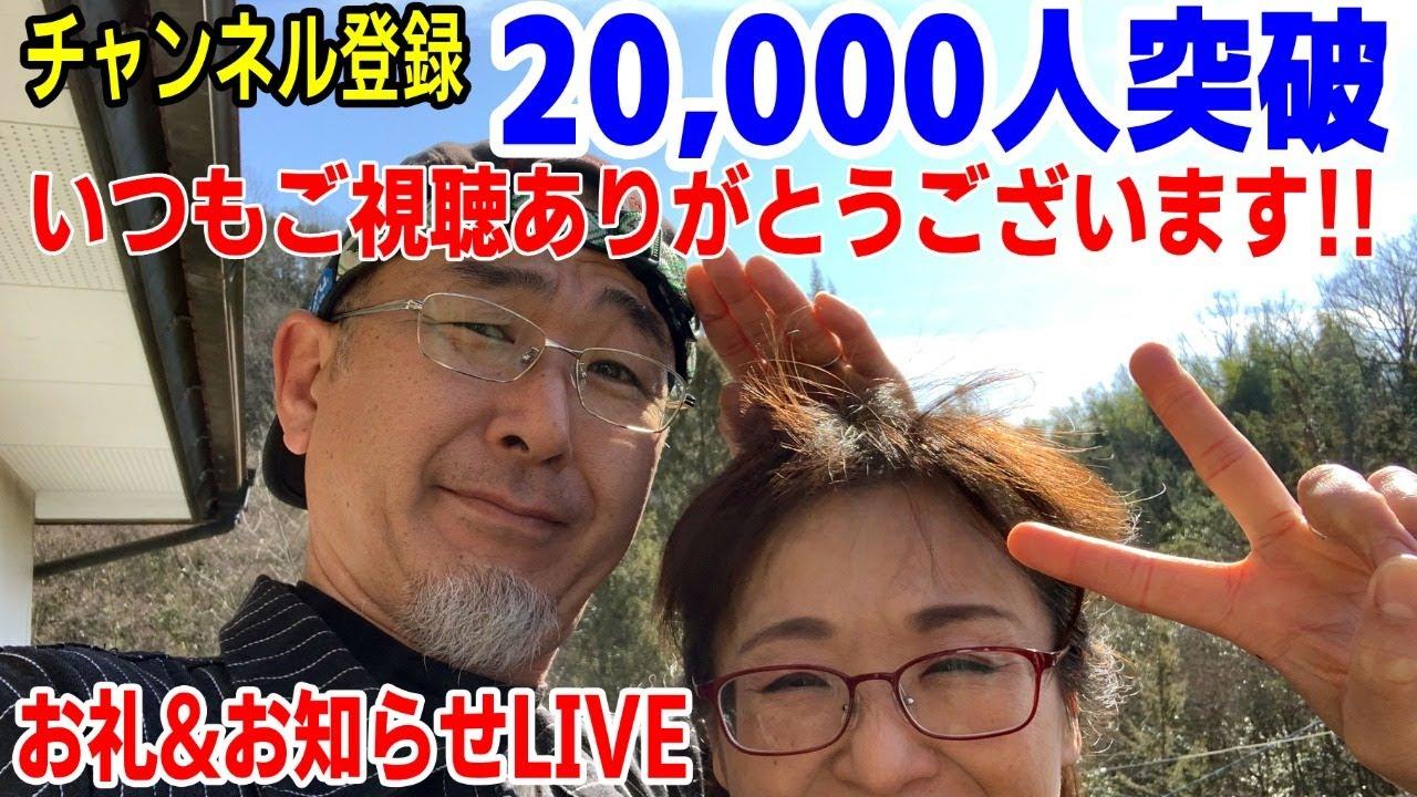 【LIVE配信】チャンネル登録二万人突破記念!まったりコーヒーでも飲みながら、日頃のお礼&お知らせ生配信