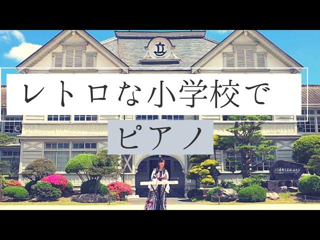 Japanese Beautiful scene drawing pianist Vol.37 山地真美【旧遷喬尋常小学校】浮世音〜UKIYONE