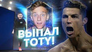 ЛУЧШИЙ ПАК В ФИФА 19 | ПОЙМАЛ ТОТИ В ПАКЕ! TOTY IN A PACK FIFA 19