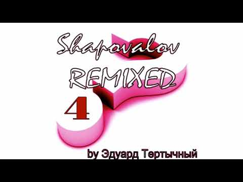 Поддавшийся процессу, Shapovalov REMIXEDS 4, Тертычный Эдуард