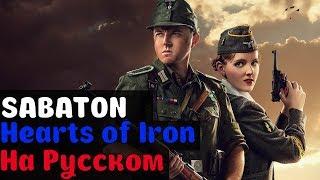 Sabaton Hearts Of Iron На Русском Перевод By XROMOV