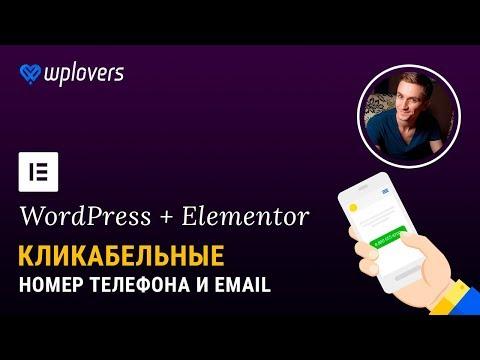 Как добавить номер телефона на wordpress
